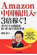 Amazon中国輸出入で3倍稼ぐ!の本