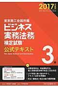 ビジネス実務法務検定試験3級公式テキスト 2017年度版