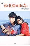 映画君と100回目の恋オフィシャルファンブック