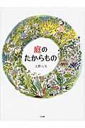 庭のたからものの本