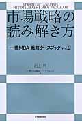 市場戦略の読み解き方の本