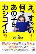 え、すごい!何であの子はカシコイの?の本