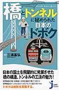 びっくり!すごい!美しい!「橋」と「トンネル」に秘められた日本のドボクの本