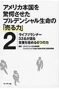 アメリカ本国を驚愕させたプルデンシャル生命の「売る力」 2の本