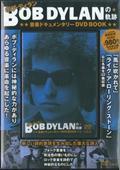 DVD>BOB DYLANの軌跡 音楽ドキュメンタリーDVDの本