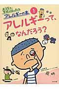おうちで学校で役にたつアレルギーの本 1の本