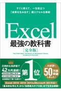Excel最強の教科書の本