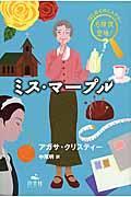 ミス・マープルの本