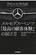 メルセデス・ベンツ「最高の顧客体験」の届け方の本