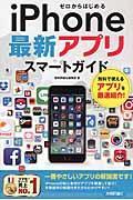 ゼロからはじめるiPhone最新アプリスマートガイド
