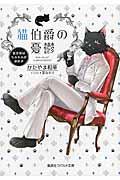 猫伯爵の憂鬱