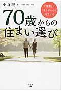 70歳からの住まい選びの本