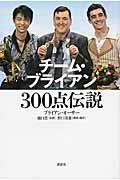 チーム・ブライアン300点伝説の本