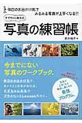 すずちゃん先生の写真の練習帳の本