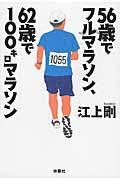 56歳でフルマラソン、62歳で100キロマラソンの本