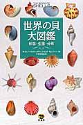 世界の貝大図鑑の本