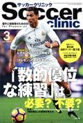 Soccer clinic (サッカークリニック) 2017年 03月号