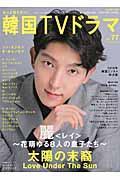 もっと知りたい!韓国TVドラマ vol.77