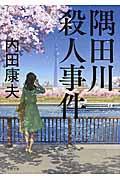 新装版 隅田川殺人事件