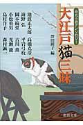 新装版 大江戸猫三昧の本