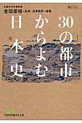 30の都市からよむ日本史の本