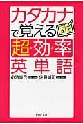 カタカナで覚える「超効率」英単語の本