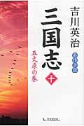 三国志 第10巻(五丈原の巻)の本