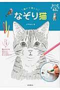描いて楽しいなぞり猫の本