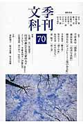 季刊文科 第70号の本
