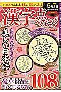 漢字点つなぎパズル 5