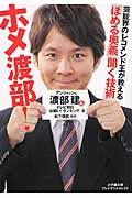 ホメ渡部!「ほめる奥義」「聞く技術」の本