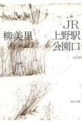 JR上野駅公園口の本