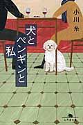 犬とペンギンと私の本