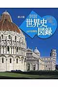 第2版 山川詳説世界史図録