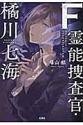 F霊能捜査官・橘川七海