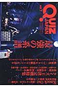 QUIZ JAPAN vol.7の本