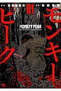 モンキーピーク 01の本