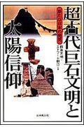 超古代巨石文明と太陽信仰の本