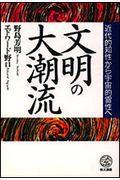 文明の大潮流の本