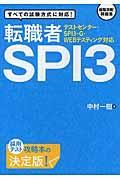 転職者SPI3の本