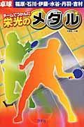 チームでつかんだ栄光のメダル 卓球の本