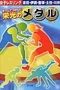 チームでつかんだ栄光のメダル 女子レスリングの本