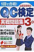 1回で合格!QC検定実戦問題集3級の本