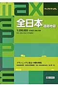 3版 全日本道路地図