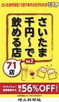 さいたま千円~で飲める店71店 vol.2