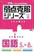 弱点克服シリーズ国語 セット2の本