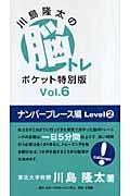 川島隆太の脳トレポケット特別版 vol.6(ナンバープレース編 level 2)の本