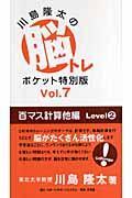 川島隆太の脳トレポケット特別版 vol.7(百マス計算他編 level 2)の本