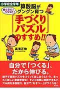 算数脳がグングン育つ「手づくりパズル」のすすめ!!の本