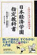 日本経済学園指定教科書の本